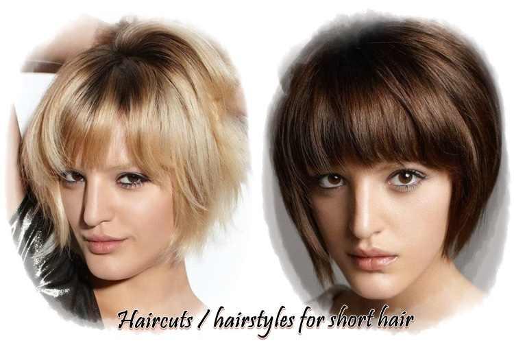 Κουρέματα / χτενίσματα για κοντά μαλλιά