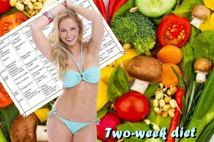 Δίαιτα δυο εβδομάδων