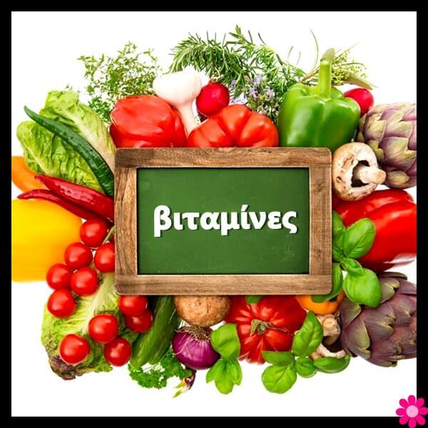 Ενίσχυση του ανοσοποιητικού με βιταμίνες
