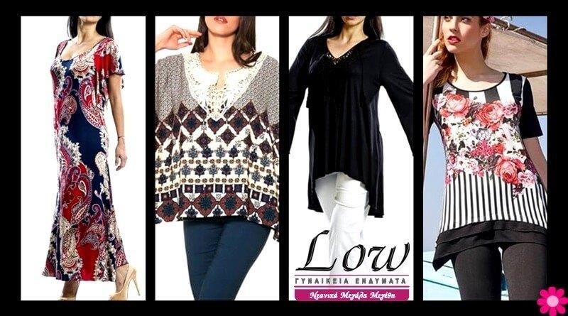 Νεανικά ρούχα σε μεγάλα μεγέθη,Low Fashion