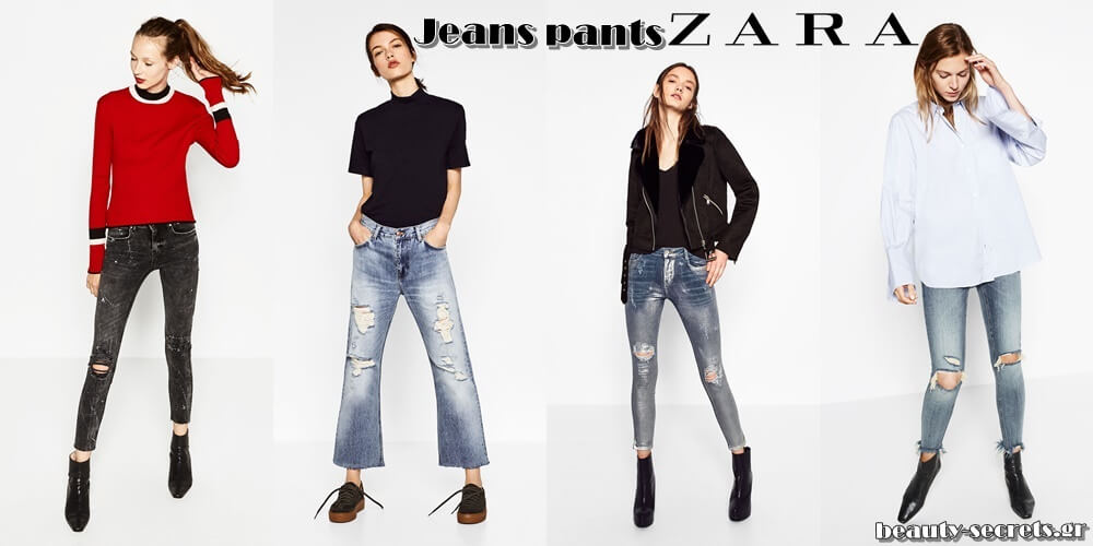 Τζιν παντελόνια ZARA βρες αυτό που σου ταιριάζει!