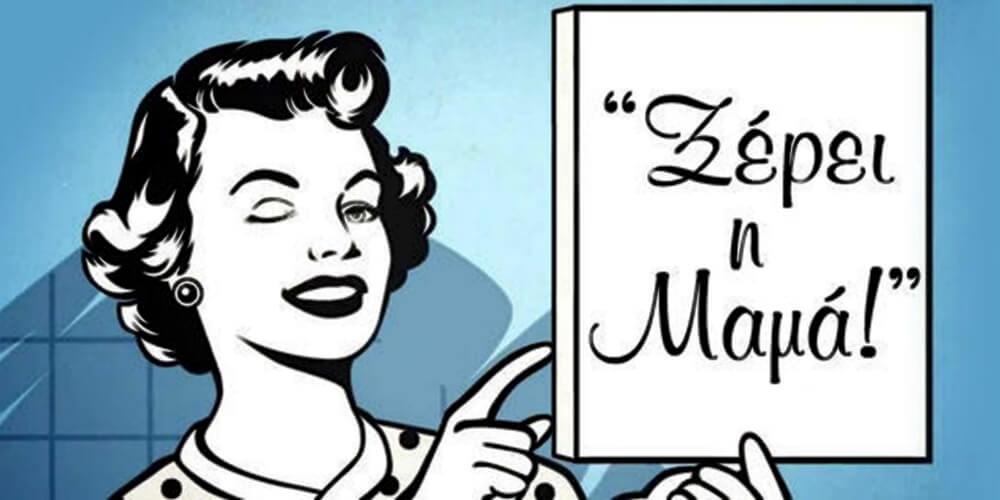 συμβουλές της μαμάς