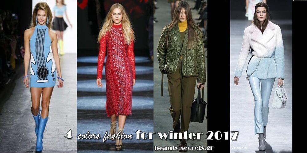 4 χρώματα της μόδας για το χειμώνα 2017 που θα σου φτιάξουν το κέφι!