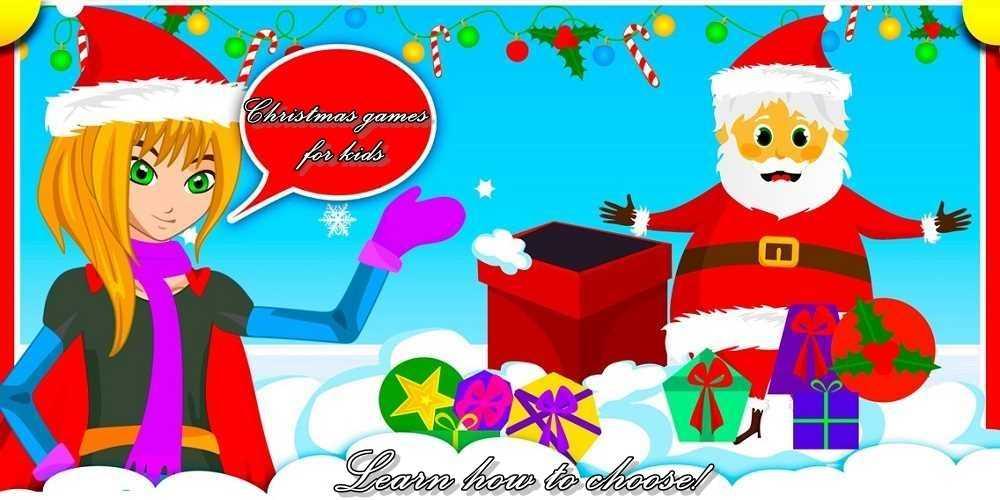 Χριστουγεννιάτικα παιχνίδια για παιδιά:Μάθε πως θα τα επιλέξεις!