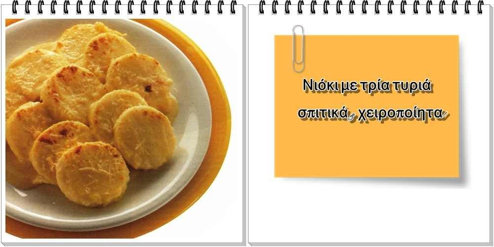 Νιόκι με τρία τυριά