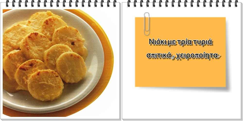 Νιόκι με τρία τυριά σπιτικά & χειροποίητα!
