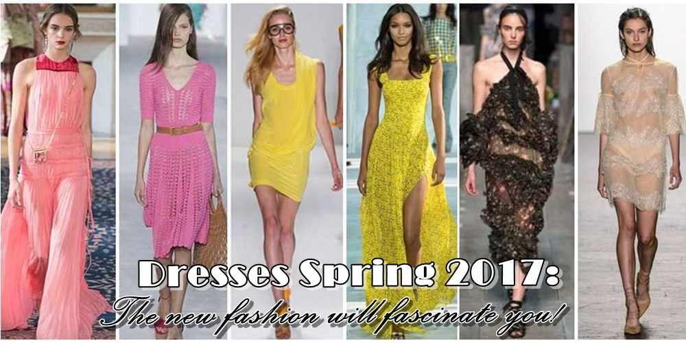 Γυναίκεια φορέματα Άνοιξη 2017