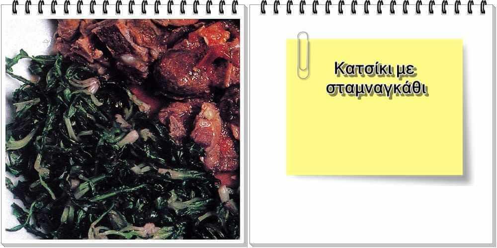 Κατσίκι με σταμναγκάθι:Από την Κριτική κουζίνα
