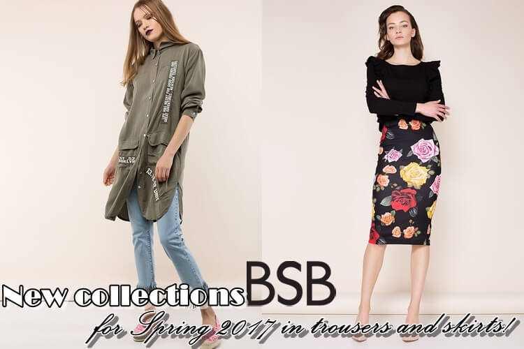 Η νέα συλλογή BSB για την Άνοιξη 2017 σε παντελόνια και φούστες!