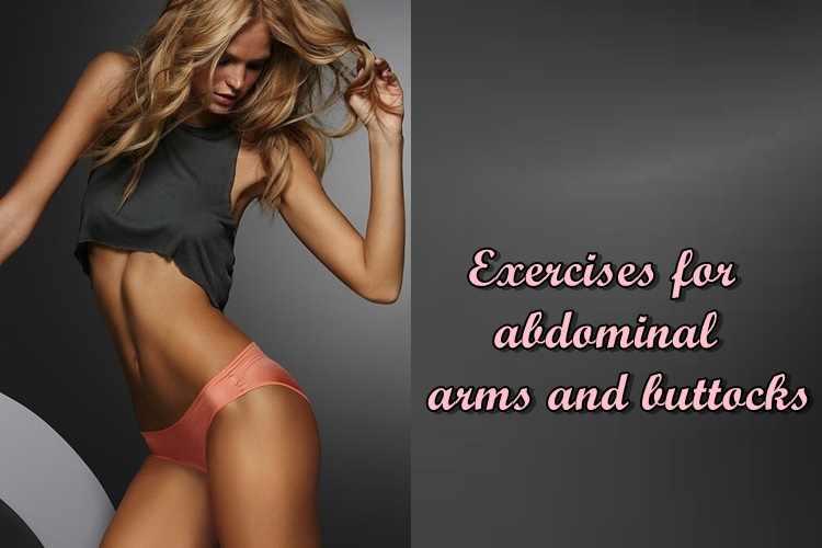 Ασκήσεις για κοιλιά μπράτσα και γλουτούς