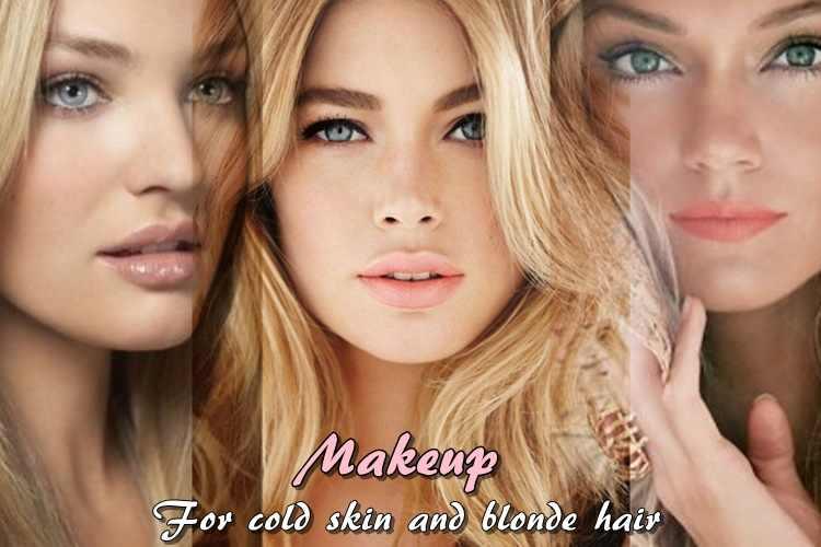 Μακιγιάζ για ψυχρό δέρμα