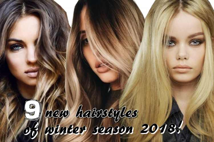 Τα 9 νέα χτενίσματα του χειμώνα 2018!