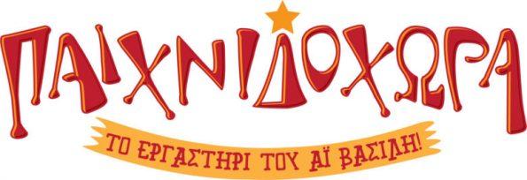 paixnidoxora-rethymno-xristoygenna-ekdhloseis-2