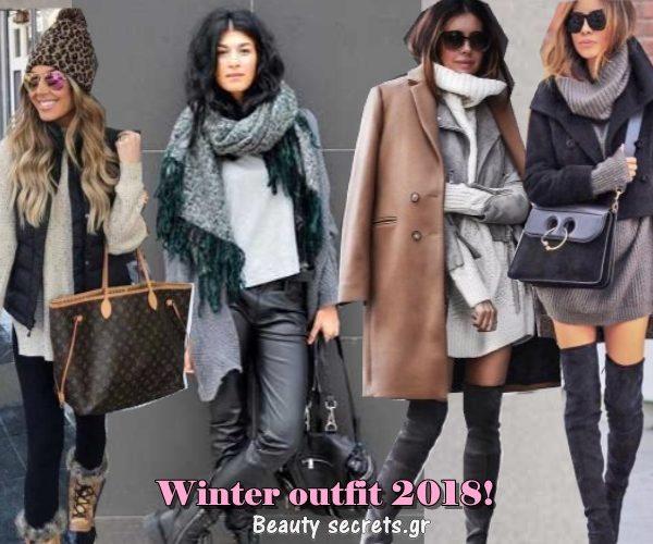 Χειμωνιάτικα outfit 2018
