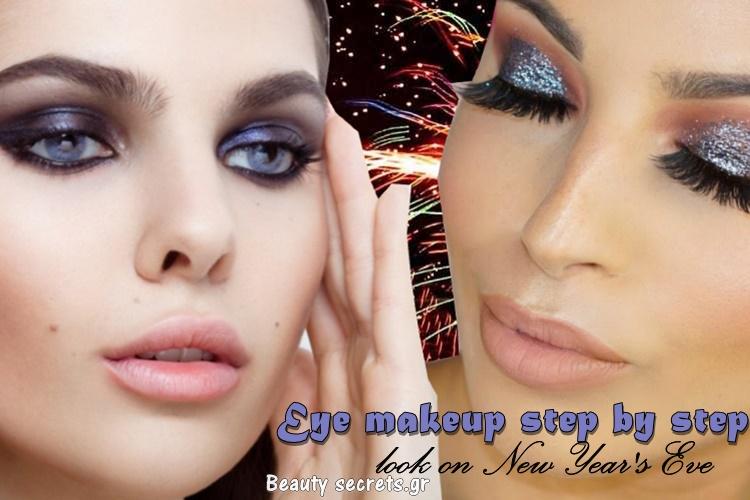 Μακιγιάζ ματιών βήμα βήμα για το βράδυ της Πρωτοχρονιάς