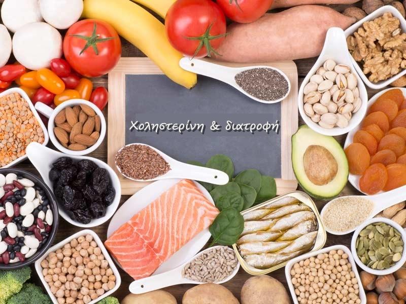 Χοληστερίνη και διατροφή: Δες πως θα την κατεβάσεις