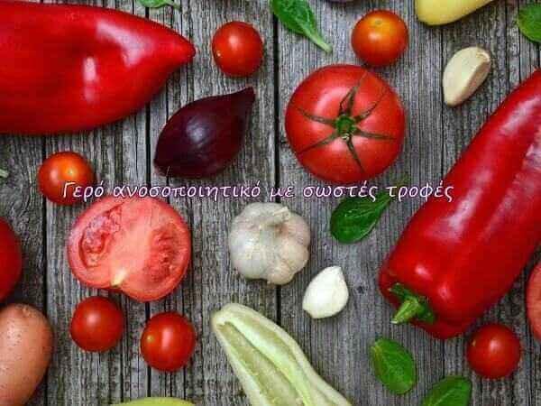 Γερό ανοσοποιητικό με σωστές τροφές & ξέχνα τις ιώσεις!