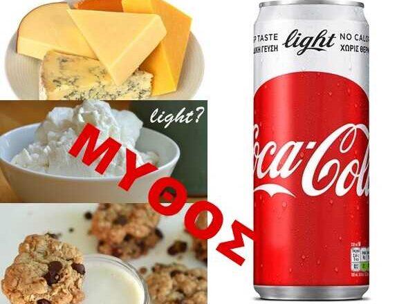Άλλος ένας διατροφικός μύθος που καταρρίπτεται!