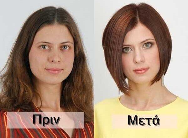 Φοβάσαι να κόψεις τα μαλλιά σου; Τόλμησε το!